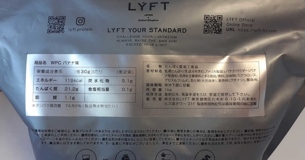 LYFTプロテインの成分